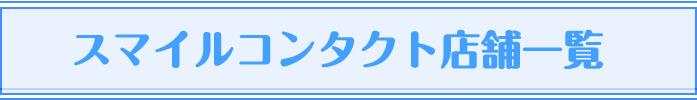 スマイルコンタクト 処方箋なし 予約 コンタクトレンズ 大阪 上新庄 堺東 江坂 なんば